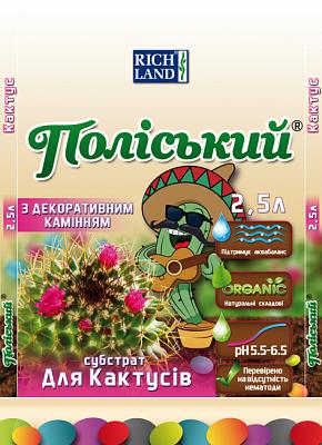 Субстрат «Полесский» для кактусов«PREMIUM»