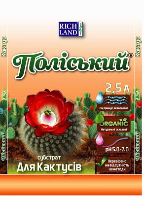Субстрат «Полесский» для кактусов